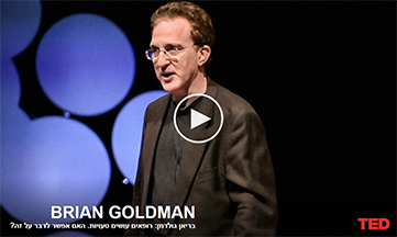 """הרצאה – ד""""ר בריאן גולדמן, לדבר על הטעויות"""